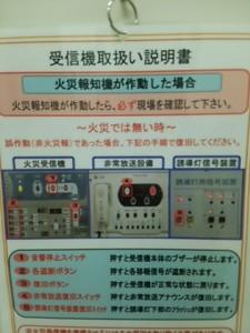 受信機の使い方